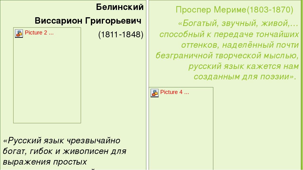 Проспер Мериме(1803-1870) «Богатый, звучный, живой,… способный к передаче то...