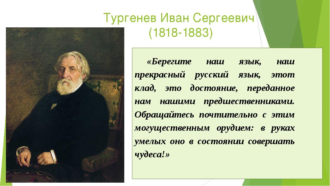 Тургенев Иван Сергеевич (1818-1883) «Берегите наш язык, наш прекрасный русски...