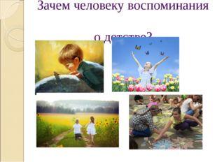 Зачем человеку воспоминания о детстве?