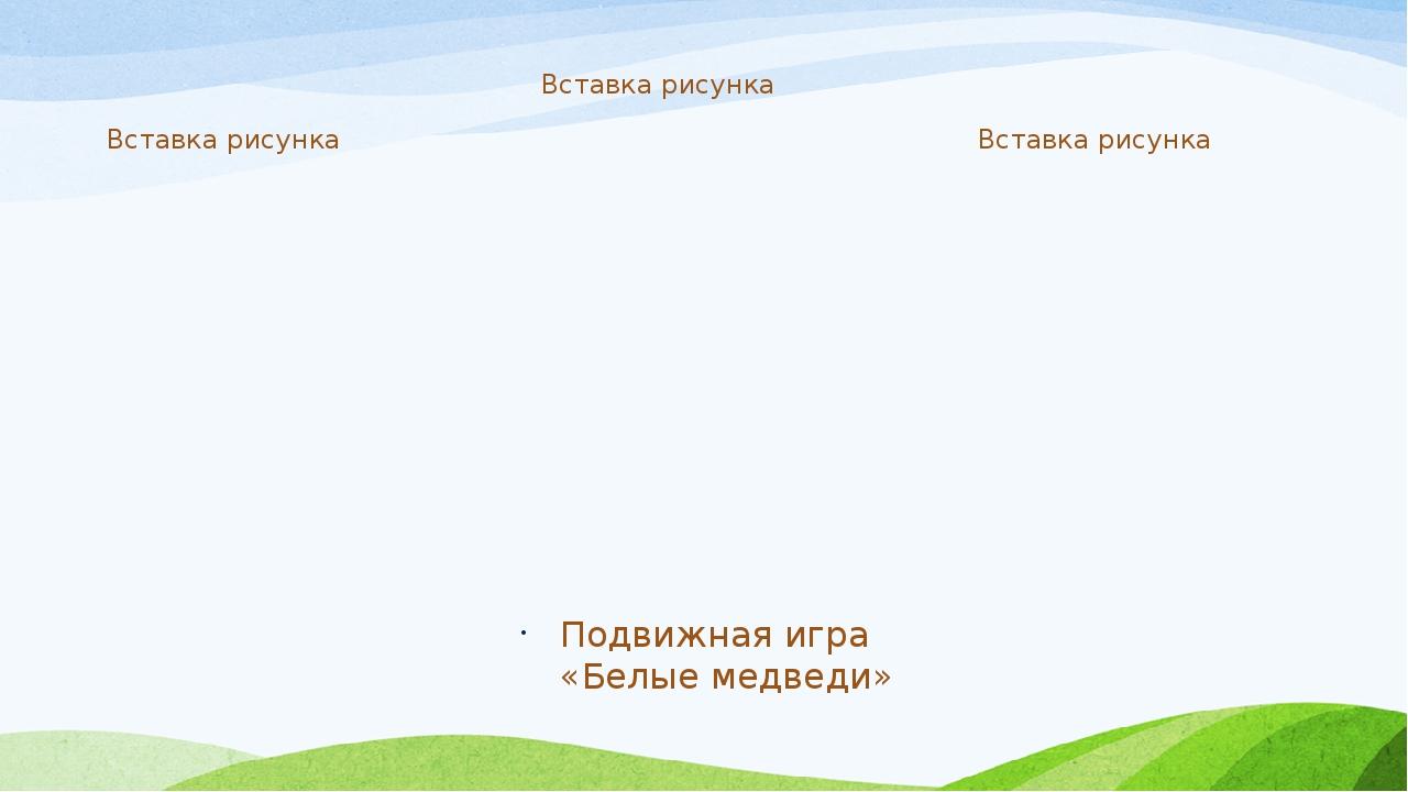 Подвижная игра «Белые медведи»