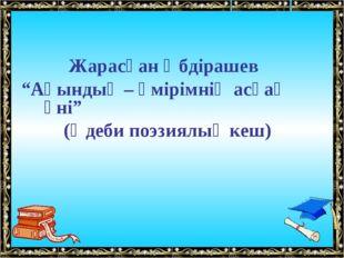 """Жарасқан Әбдірашев """"Ақындық – өмірімнің асқақ әні"""" (Әдеби поэзиялық кеш)"""