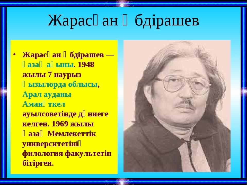 Жарасқан Әбдірашев — қазақ ақыны. 1948 жылы 7 наурыз Қызылорда облысы, Арал...