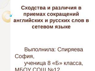 Сходства и различия в приемах сокращений английских и русских слов в сетевом