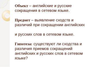 Объект – английские и русские сокращения в сетевом языке. Предмет – выявление