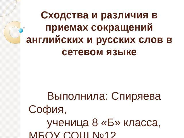 Сходства и различия в приемах сокращений английских и русских слов в сетевом...