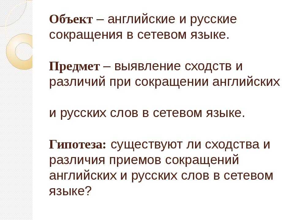 Объект – английские и русские сокращения в сетевом языке. Предмет – выявление...