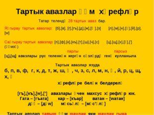 Тартык авазлар һәм хәрефләр Татар телендә 28 тартык аваз бар. Яңгырау тартык