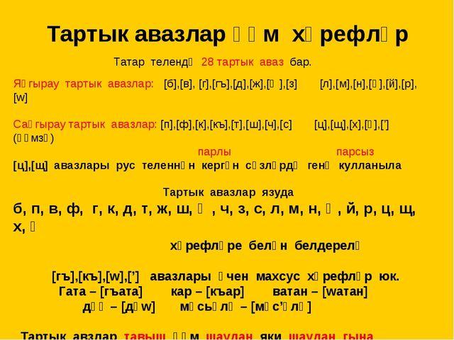 Тартык авазлар һәм хәрефләр Татар телендә 28 тартык аваз бар. Яңгырау тартык...