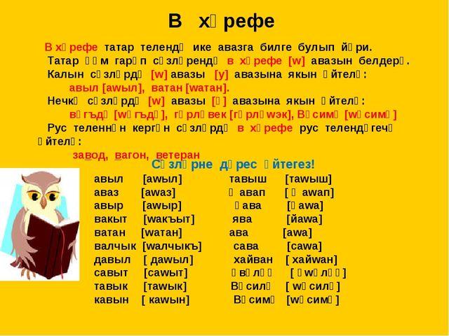 В хәрефе В хәрефе татар телендә ике авазга билге булып йөри. Татар һәм гарәп...