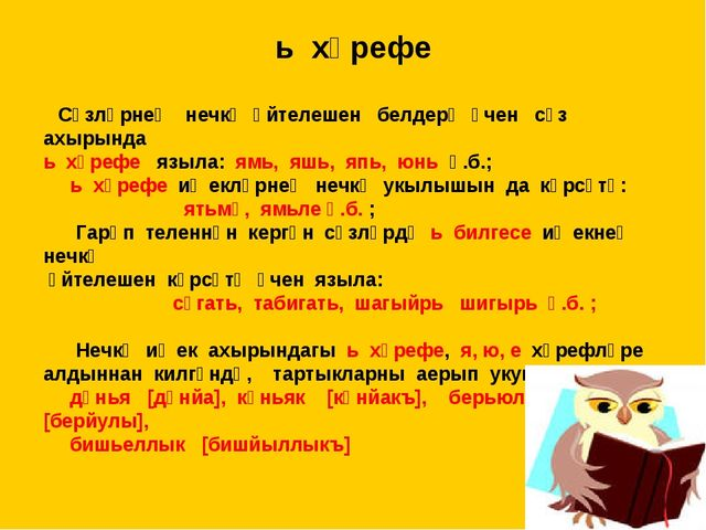 ь хәрефе Сүзләрнең нечкә әйтелешен белдерү өчен сүз ахырында ь хәрефе языла:...