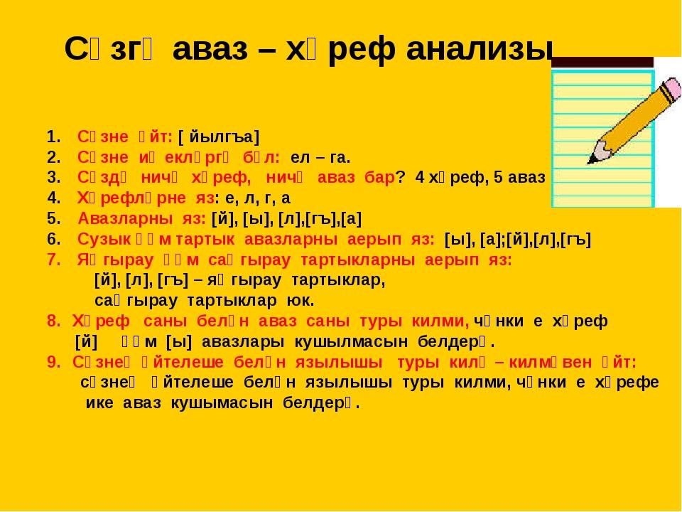 Сүзгә аваз – хәреф анализы Сүзне әйт: [ йылгъа] Сүзне иҗекләргә бүл: ел – га....