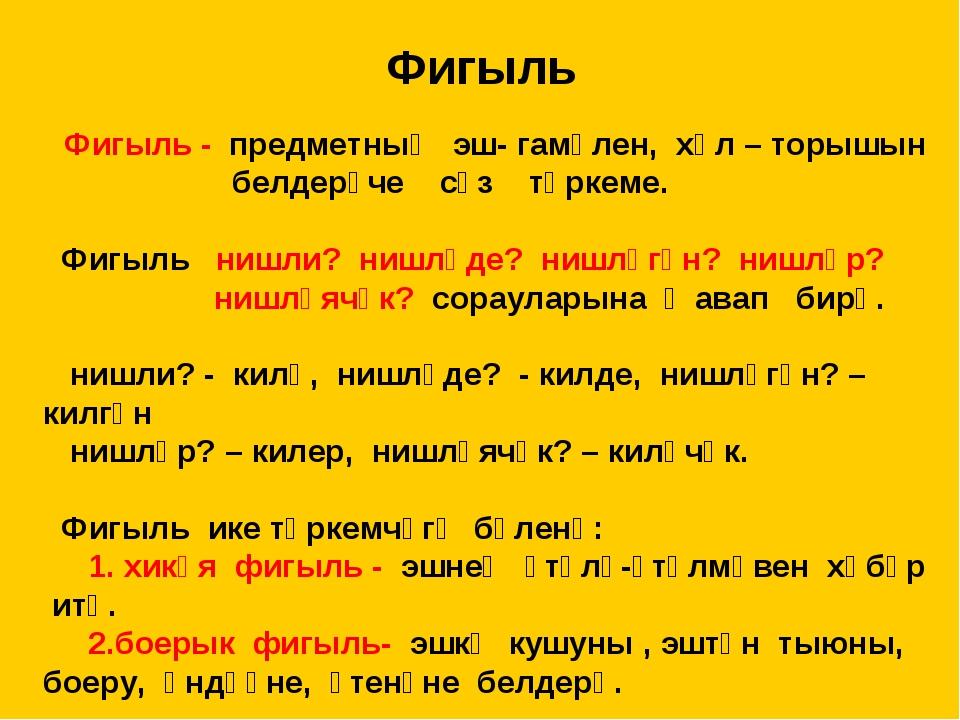 Фигыль Фигыль - предметның эш- гамәлен, хәл – торышын белдерүче сүз төркеме....