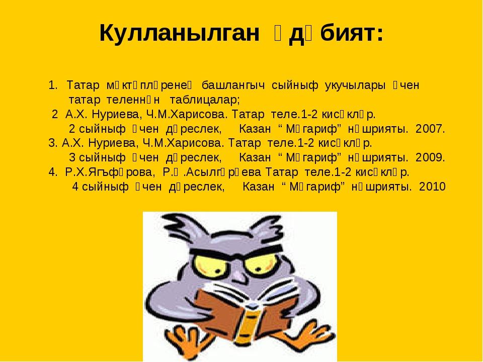 Кулланылган әдәбият: Татар мәктәпләренең башлангыч сыйныф укучылары өчен тата...