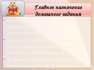 Главное назначение домашнего задания воспитание волевых усилий ребенка, ответ
