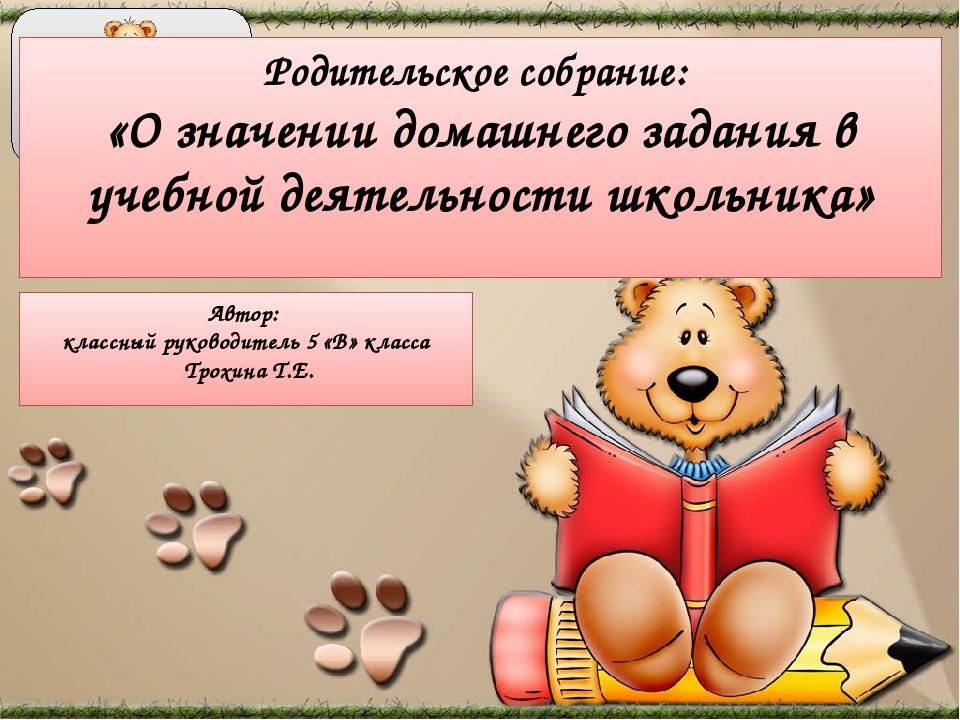 Родительское собрание: «О значении домашнего задания в учебной деятельности ш...