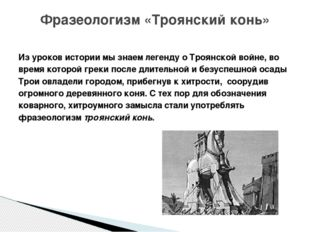 Из уроков истории мы знаем легенду о Троянской войне, во время которой греки