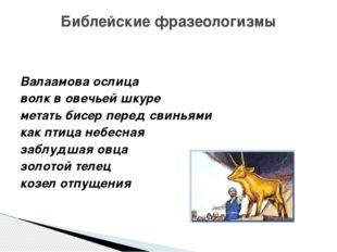 Валаамова ослица волк в овечьей шкуре метать бисер перед свиньями как птица