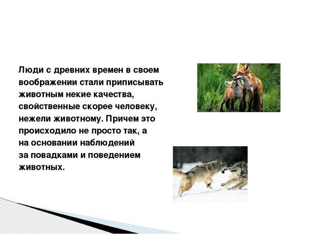 Люди с древних времен в своем воображении стали приписывать животным некие к...
