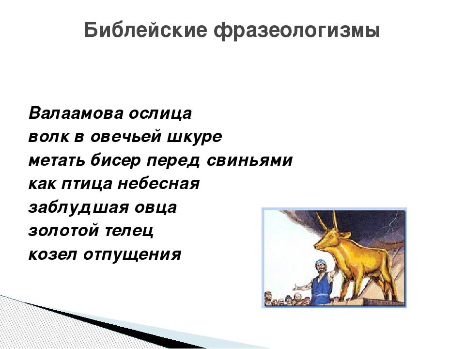 Валаамова ослица волк в овечьей шкуре метать бисер перед свиньями как птица...