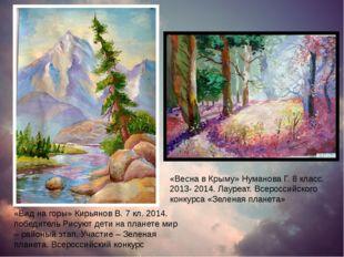 «Вид на горы» Кирьянов В. 7 кл. 2014. победитель Рисуют дети на планете мир