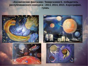 «Космические фантазии» Темиргазиев Б. победитель республиканского конкурса :