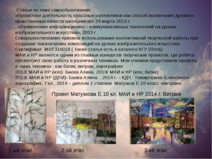 Статьи по теме самообразования: «Проектная деятельность классных коллективов