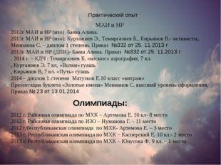Практический опыт МАИ и НР 2012г МАИ и НР (изо) Баева Алина. 2013г МАИ и НР (