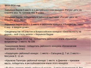 2015-2016 год: Кирьянов Вадим 3 место в в республиканском конкурсе :Рисуют д