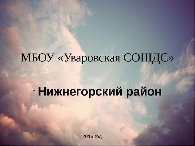 Нижнегорский район МБОУ «Уваровская СОШДС» 2016 год