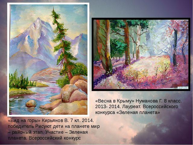«Вид на горы» Кирьянов В. 7 кл. 2014. победитель Рисуют дети на планете мир...