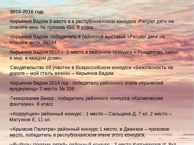 2015-2016 год: Кирьянов Вадим 3 место в в республиканском конкурсе :Рисуют д...