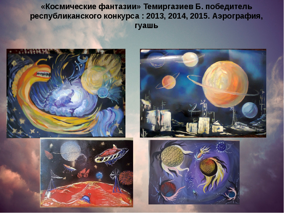 «Космические фантазии» Темиргазиев Б. победитель республиканского конкурса :...