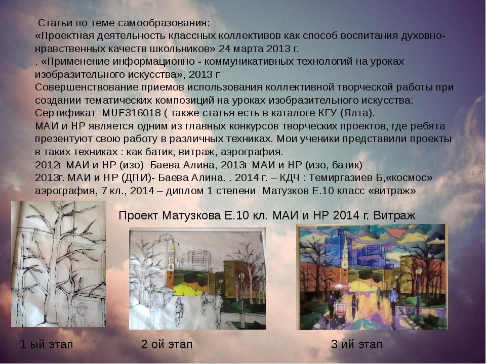Статьи по теме самообразования: «Проектная деятельность классных коллективов...