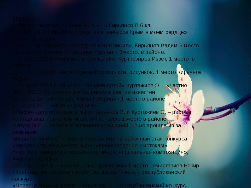 2014 г. 1. Чистая энергия – Синюк М. 3 кл. и Кирьянов В.6 кл. 2. 03.09.2014 г...