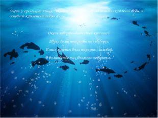 """Океан (с греческого языка, """"okeanos"""" Oceanus) главный источник соленой воды,"""