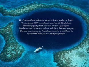 8. Самое глубокое известное место на Земле, названное Бездна Челленджера, 11