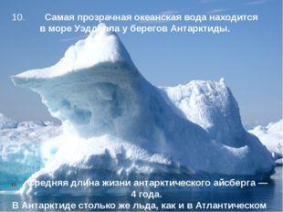 10. Самая прозрачная океанская вода находится в море Уэдделла у берегов Анта