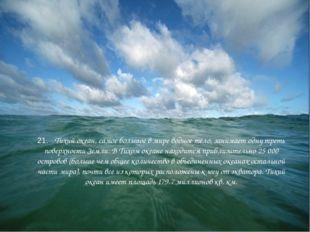 21. Тихий океан, самое большое в мире водное тело, занимает одну треть повер