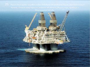 25. Около одной трети мировой нефти добывается в месторождениях, расположенн