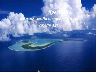 Проверьте, многое ли вам известно об океанах!