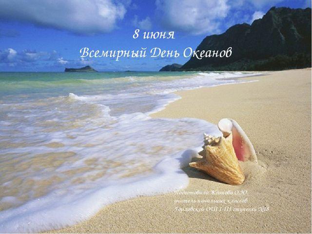 8 июня Всемирный День Океанов Подготовила Жданова О.Ю. учитель начальных кла...