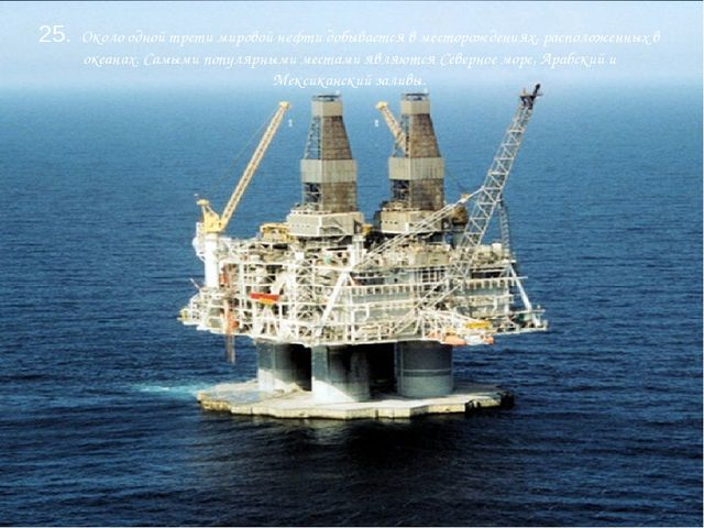25. Около одной трети мировой нефти добывается в месторождениях, расположенн...