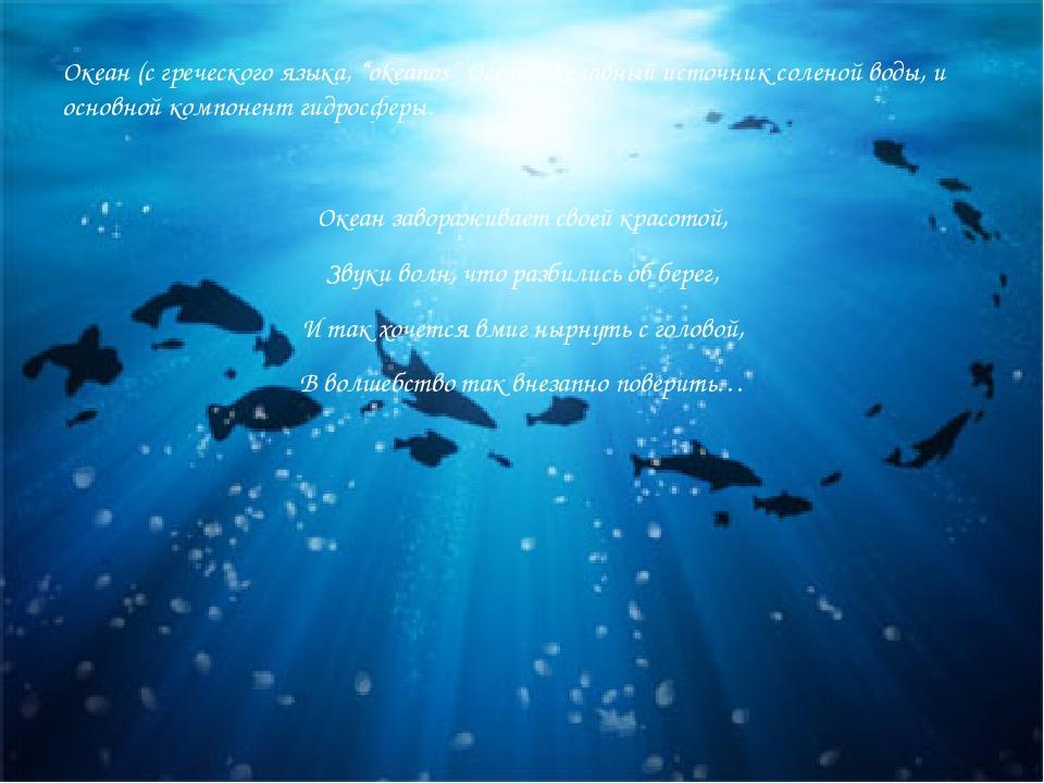 """Океан (с греческого языка, """"okeanos"""" Oceanus) главный источник соленой воды,..."""