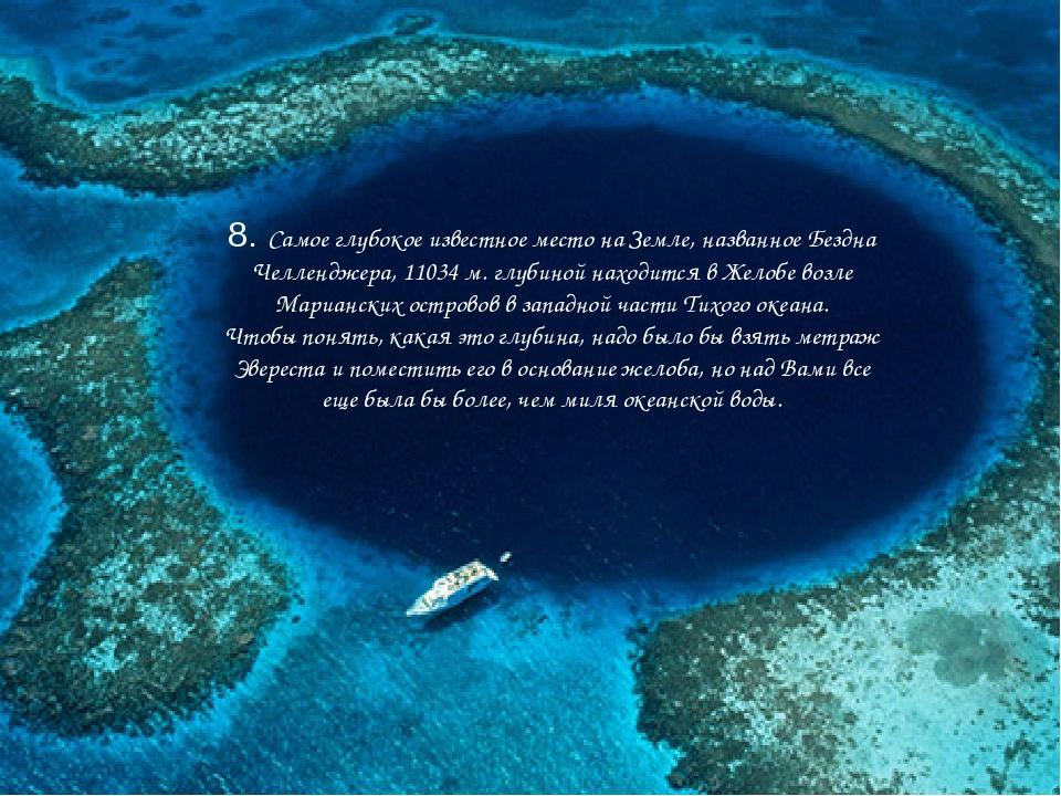 8. Самое глубокое известное место на Земле, названное Бездна Челленджера, 11...