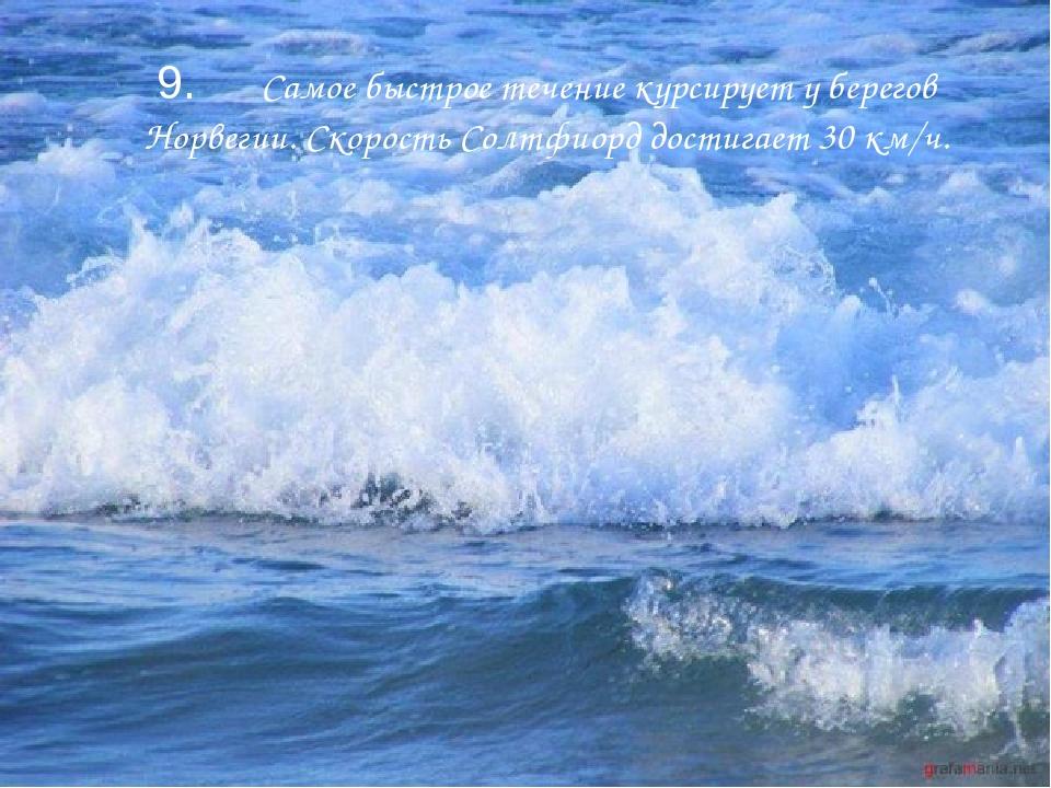 9. Самое быстрое течение курсирует у берегов Норвегии. Скорость Солтфиорд до...