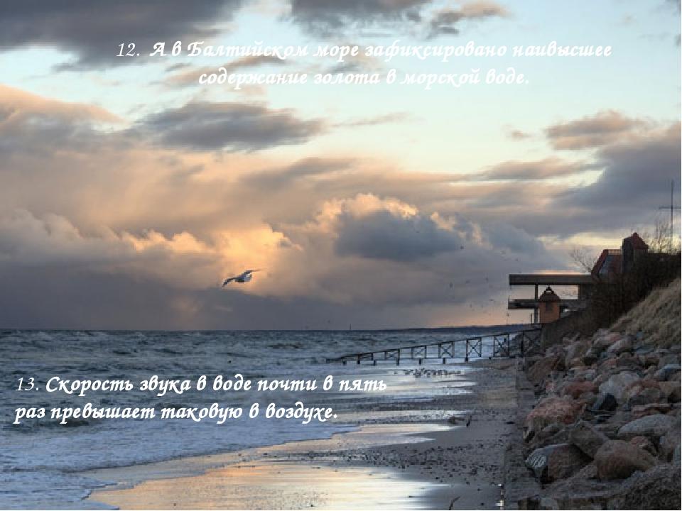 12. А в Балтийском море зафиксировано наивысшее содержание золота в морской...