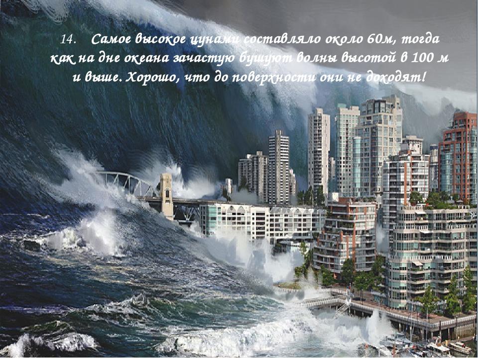 14. Самое высокое цунами составляло около 60м, тогда как на дне океана зачас...