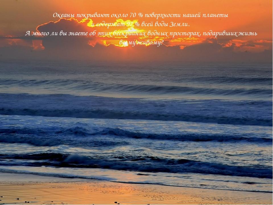 Океаны покрывают около 70 % поверхности нашей планеты и содержат 97 % всей во...