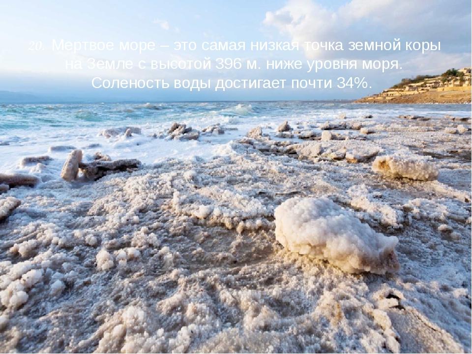 20. Мертвое море – это самая низкая точка земной коры на Земле с высотой 396...