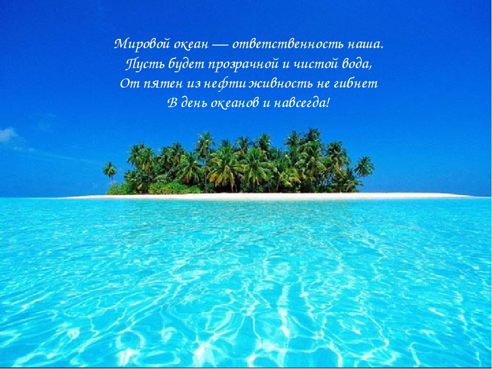 Мировой океан — ответственность наша. Пусть будет прозрачной и чистой вода,...